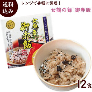 赤飯 送料無料 山形県産 女鶴の舞 御赤飯 12食入(1食:赤飯150g、ごま塩1.2g)簡単調理