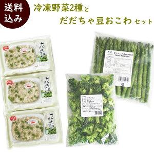 おこわ 冷凍野菜 送料無料 だだちゃ豆おこわトレー入 180g×3袋、冷凍グリーンアスパラガス400g(ペルー産 約30本)、冷凍ブロッコリー500g(メキシコ産 約35粒) パックご飯