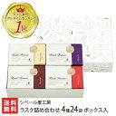 ラスク詰め合わせ 4種24袋 ボックス入り(プレミアムバター・ブルーベリー・ショコラ・メープル&くるみ 各6袋) シベ…