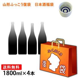 ふっこう 復袋TM 山形 地酒 日本酒 純米酒以上 訳あり福袋 1800ml 4本セット おつまみ おまけつき 送料無料 飲んで応援 東北の酒蔵 オンライン飲み会にも 日本ふっこうプロジェクト 日本復興プロジェクト