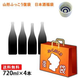 ふっこう 復袋TM 東北 地酒 日本酒 純米酒以上のお酒 福袋 720ml 4本セット おつまみ おまけつき 送料無料 飲んで応援 東北の酒蔵 オンライン飲み会にも 日本ふっこうプロジェクト 日本復興プロジェクト