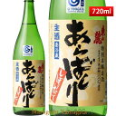 2019BY 12月上旬入荷予定 東の麓 特別本醸造 生酒あらばしり 720ml【クール便】山形のお酒 日本酒 山形 地酒 お歳暮 冬ギフト プレゼント 2019