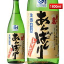 2019BY 12月上旬入荷予定 東の麓 特別本醸造生酒あらばしり 1800ml【クール便】日本酒 山形 地酒 お歳暮 冬ギフト プレゼント 2019