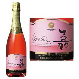 スパークリングワイン 高畠ワイナリー 嘉 よし yoshi スパークリング ロゼ やや甘口 750ml 山形のワイン お歳暮 ギフト 帰省暮