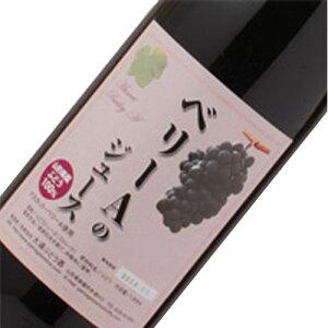 大浦葡萄酒 ベリーAのジュース 550ml 山形 ジュース お中元 夏ギフト プレゼント