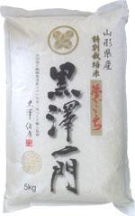 黒澤ファーム JAS有機米(農薬不使用)夢ごこち 5kg【生産者直送のため同梱不可】【楽ギフ_のし】贈り物に山形のお米