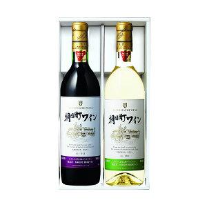 ワイン 2本セット 朝日町ワイン 赤x白辛口2本ギフトセット 朝日町ワイン赤x朝日町ワイン白 化粧箱入れ 山形のワイン