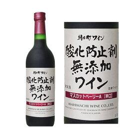 朝日町ワイン 無添加マスカットベリーA 赤 (辛口) 720ml山形のワイン 残暑見舞い 帰省暮