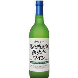 朝日町ワイン 無添加リースリング・フォルテ 白 (辛口) 720ml 残暑見舞い 帰省暮