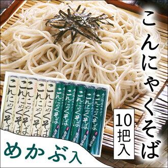 山形縣蕎麥面最喜歡的是 ueto [山形秘密味道] 因為蘿蔔對魔芋附近設置 10 捕件 (20 份) [fs04gm] 禮物
