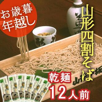 山形縣廣泛設置 12 份 (辣椒汁 12 袋麵條、 六袋、 面對面) 山形蕎麥饋贈的禮品