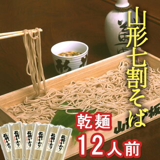 Gift set Yamagata near a set of Yamagata 12 servings ( noodles with a chili pepper dipping sauce 12 bags, six bags, cotton )