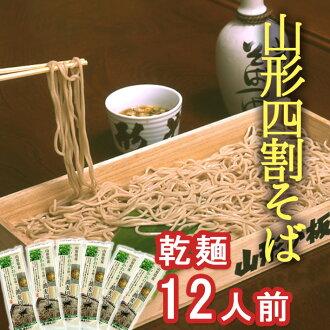야마가타 소 석 세트 12 인 분 (마른 국수 6 자루, 국수 국물 12 자루, 七味) 야마가타 소 바 연말 선물