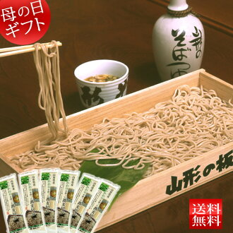 Yamagata side limit set 12 portions (six bags of dried noodles, noodles soup 12 bags, seven seasonings) Yamagata soba Father's Day gift present