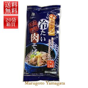山形育ち冷たい肉そば(2人前、特製スープ付)乾麺(100g×2) 20袋入り箱買い【送料無料】
