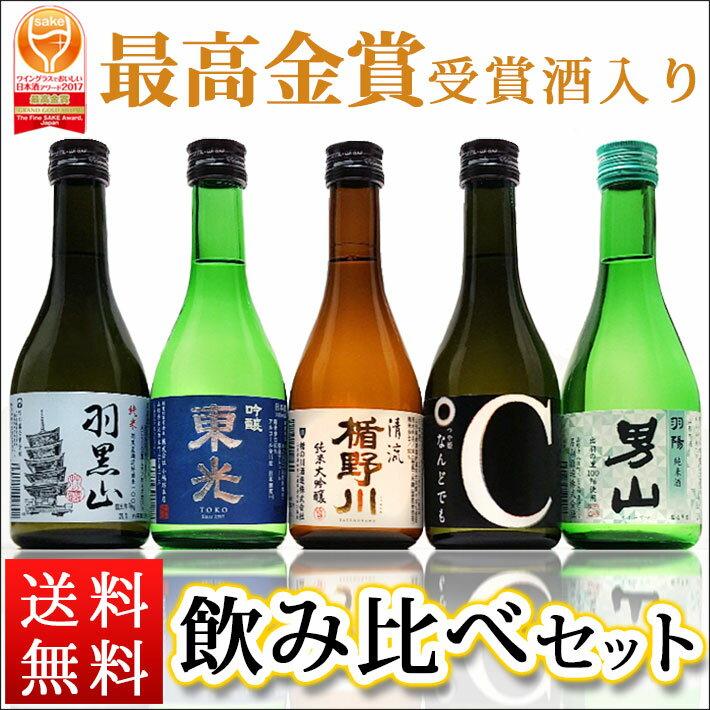 日本酒 飲み比べセット 300ml×5本セット 山形 地酒 辛口 送料無料【あす楽対応】