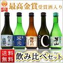 日本酒 飲み比べセット 300ml×5本セット 山形 地酒 辛口 送料無料 バレンタイン ギフト プレゼント 2019