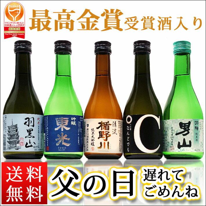 日本酒 飲み比べセット 300ml×5本セット 山形 地酒 辛口 送料無料遅れてごめんね 父の日 プレゼント 2018