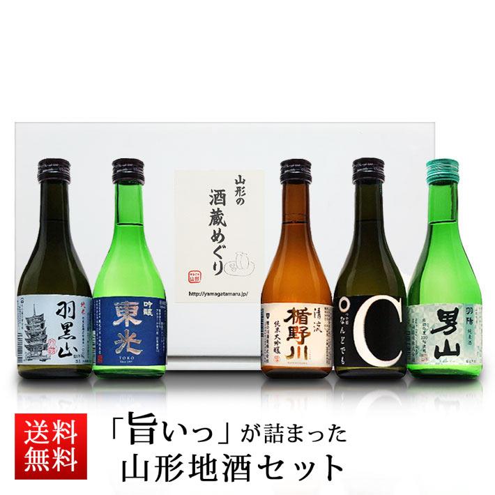 日本酒 飲み比べセット 300ml×5本セット 山形 地酒 辛口 送料無料 母の日 ギフト プレゼント 2019