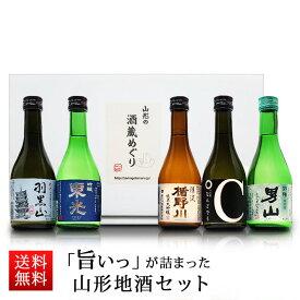 日本酒 飲み比べセット 300ml×5本セット 山形 地酒 辛口 送料無料 冬ギフト プレゼント