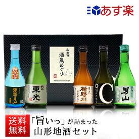 父の日 ギフト プレゼント ギフト 日本酒 飲み比べセット 300ml×5本セット 山形 地酒 辛口 送料無料