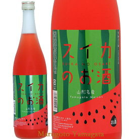 六歌仙 スイカのお酒 1800ml日本酒 山形 地酒 冬ギフト プレゼント