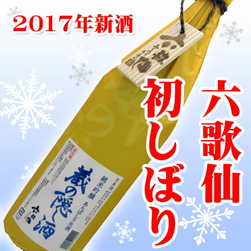 28BYみちのく六歌仙 蔵の隠し酒 純米吟醸 あらばしり生 720ml【クール便】日本酒 山形 地酒 お花見 ギフト 2018