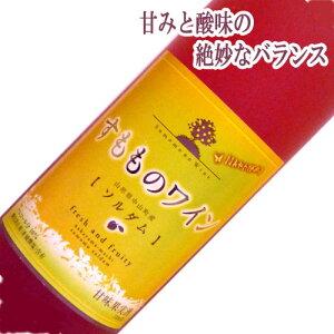 大浦葡萄酒 贈り物に。すもものワイン(ソルダム)赤 中口 720ml お歳暮 秋ギフト プレゼント
