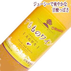 大浦葡萄酒 すもものワイン(大石早生)白 中口 720ml贈り物に山形のフルーツワイン お歳暮 秋ギフト プレゼント