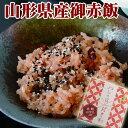 【山形県産】ハレの日のおこわ女鶴の舞い御赤飯1食入り(150g) 父の日 ギフト プレゼント 2019