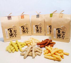 庄内米粉かりんとう かりんと百米(ひゃくべい)5個セット(黒糖、ピーナッツ、胡麻、庄内青きな粉、海老塩)88g×5袋入 送料無料