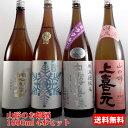 山形のお酒でまったりお燗三昧 お燗におすすめ日本酒 1800mlx4本 飲み比べセット(上喜元、山形正宗、出羽の雪、竹の露) 送料無料 冬ギフト プレゼント