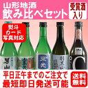 送料無料 山形の日本酒 飲み比べセット 300ml×5本セット 辛口【あす楽対応】母の日 ギフト