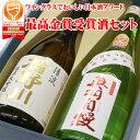 日本酒 飲み比べセット ワイングラスでおいしい日本酒アワード2017最高金賞受賞酒セット(奥羽自慢・楯の川) 720mlx2 化粧箱入れ山形の日本酒 【あす楽対応】 遅れてごめんね 母の日ギフト