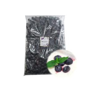山形県山形市産 冷凍ブルーベリー1kg クール便 お菓子作りの材料に