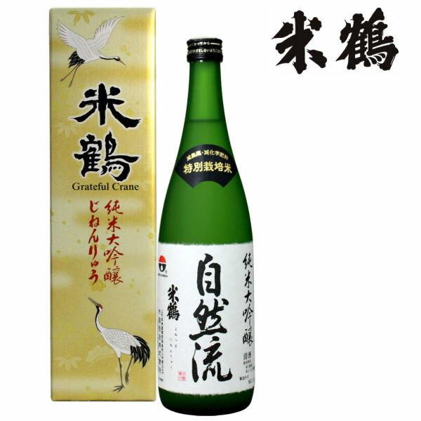 米鶴 純米大吟醸 自然流 1800ml 化粧箱あり日本酒 山形 地酒 バレンタイン ギフト 2018