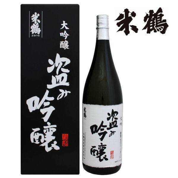 米鶴 盗み吟醸 大吟 1800ml 化粧箱あり日本酒 山形 地酒 バレンタイン ギフト 2018