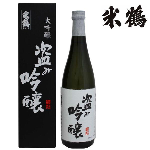 米鶴 盗み吟醸 大吟 720ml 化粧箱あり日本酒 山形 地酒 バレンタイン ギフト 2018