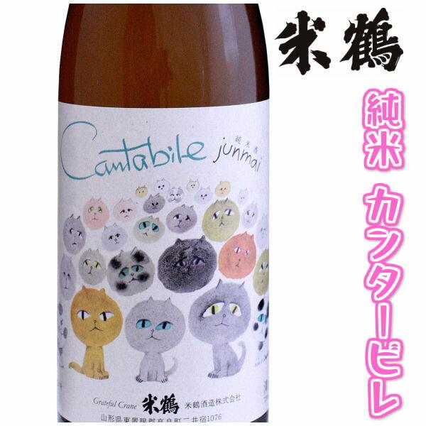 米鶴 純米酒 カンタービレ 720ml 化粧箱なし 猫のラベル日本酒 山形 地酒 バレンタイン ギフト 2018