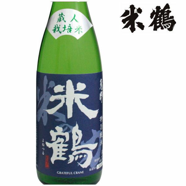 米鶴 米の力 特別純米 亀粋(きっすい) 720ml 化粧箱なし日本酒 山形 地酒 バレンタイン ギフト 2018