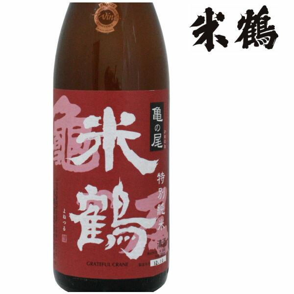 米鶴 米の力 純米 亀の尾 720ml 化粧箱なし日本酒 山形 地酒 バレンタイン ギフト 2018