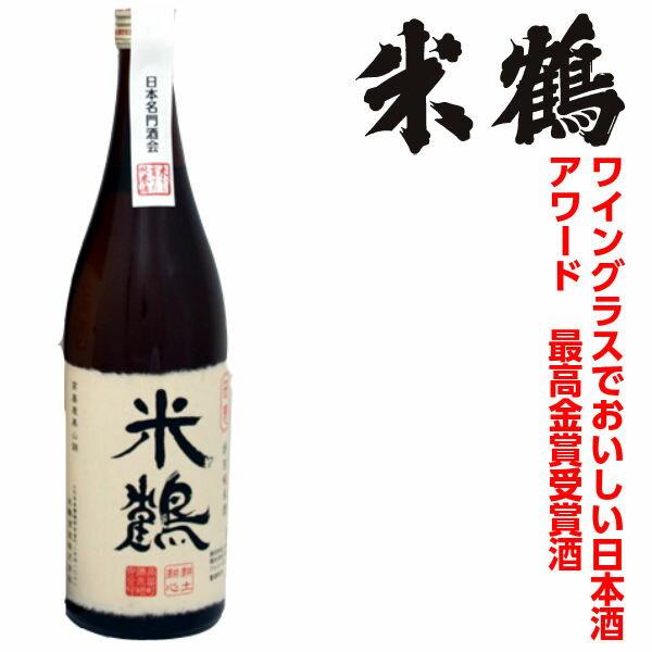 米鶴 特別純米 田恵 1800ml日本酒 山形 地酒 バレンタイン ギフト 2018