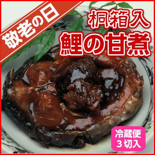 【米沢鯉六十里】至極の鯉 鯉の甘煮 3切 桐箱入り【クール便】【生産者直送のため他の商品と同梱不可】