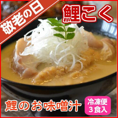 【米沢鯉六十里】鯉の味噌汁 こいこく3食入り【クール便】【生産者直送のため他の商品と同梱不可】