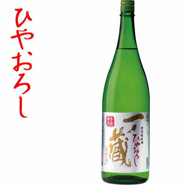 一ノ蔵 特別純米 ひやおろし 720ml【クール便】日本酒 秋の日本酒 【化粧箱無し】【数量限定】【あす楽対応】