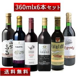 ワイン 飲み比べセット ワイナリー巡りレギュラー赤360ml 6本 送料無料 遠方送料+500円:対象 北海道 中国 四国 九州 沖縄
