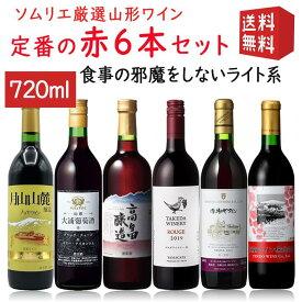 ワイン飲み比べセット ワイナリー巡りレギュラーワイン赤720ml 6本(高畠ワイナリー、朝日町ワイン、タケダワイナリー、トラヤワイナリー、大浦葡萄酒、天童ワイン) 送料無料 残暑見舞い 帰省暮