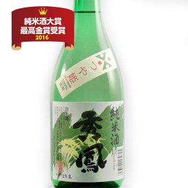 秀鳳 純米酒 つや姫 720ml 日本酒 山形 地酒 お歳暮 秋ギフト プレゼント
