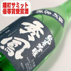 秀鳳 純米吟醸 雄町 720ml日本酒 山形 地酒 母の日 ギフト 花以外 春ギフト プレゼント