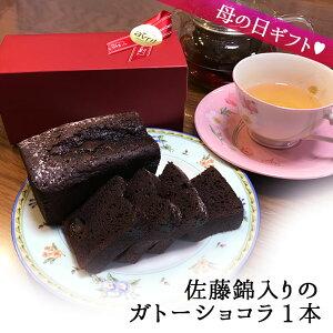 佐藤錦(さくらんぼ)入り ガトーショコラ 1本 山形の焼き菓子 スイーツ  チョコレートケーキ お歳暮 冬ギフト プレゼント 2019